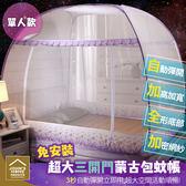 約翰家庭百貨》【DA001】免安裝加高三開門蒙古包蚊帳 單人款 1.2M 空間加大活動順暢