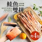 【屏聚美食】鮭魚雙拼(鮭魚菲力肚條2包+鮭魚清肉排2包)_免運組