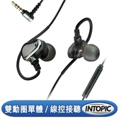 [富廉網]【INTOPIC】廣鼎 JAZZ-I92 3.5mm 雙動圈耳機麥克風