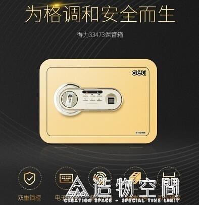 保險箱/保管箱33473電子密碼保管箱隱藏式入牆防盜保險櫃家用小型迷你保險盒25cm NMS名購居家