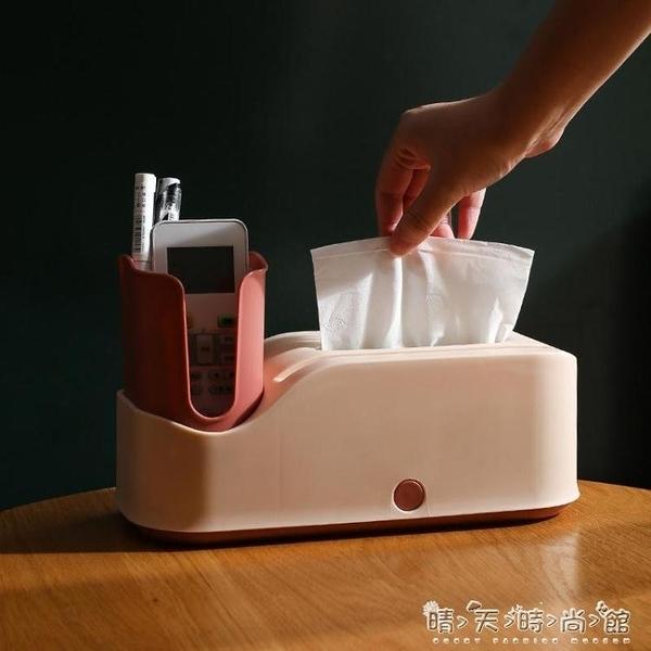 創意多功能桌面紙巾盒捲紙筒家用臥室客廳遙控器茶幾收納盒抽紙盒 晴天時尚