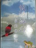 【書寶二手書T7/動植物_HTO】發現坪林大自然博物館_張集益等