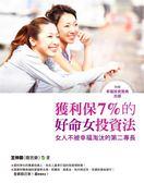 (二手書)獲利保7% 的好命女投資法:女人不被幸福淘汰的第二專長