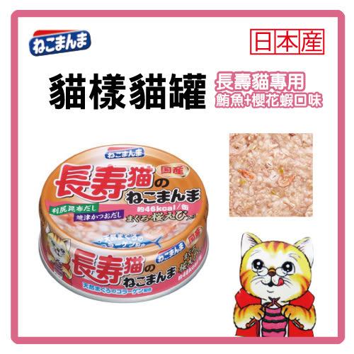 【日本直送】日本國產-貓樣貓罐-長壽貓-鮪魚+櫻花蝦口味 75g-53元 可超取(C002E70)