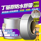 防水丁基膠帶 寬30x長500cm厚1.5mm 方格鋁補漏貼 防水貼【ZA0301】《約翰家庭百貨