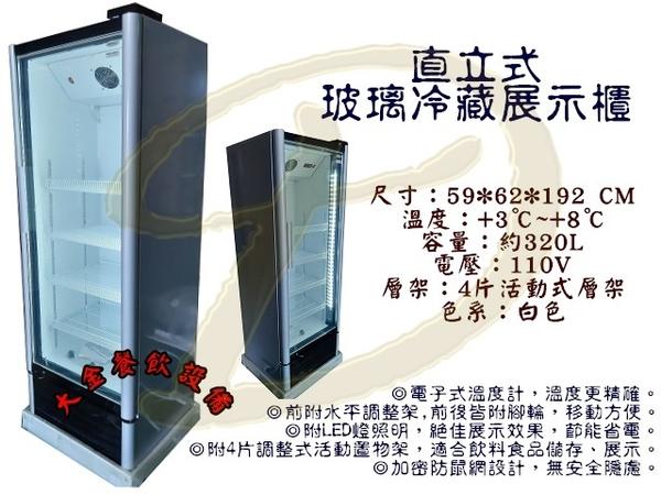 單門玻璃冷藏櫃/冷藏展示櫃/冷藏冰箱/350L玻璃冷藏/單門冰箱/玻璃冷藏櫥/大金餐飲