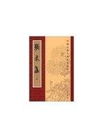 二手書博民逛書店《Zhang Lei ji (Zhongguo gu dian wen xue ji ben cong shu)》 R2Y ISBN:7101004555