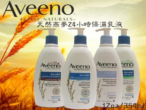 Aveeno Naturals 三倍燕麥舒緩長效保濕乾癢乳液/ 薰衣草紓壓乳液-12oz(354ml)【彤彤小舖】