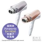 日本代購 空運 2020新款 Panasonic 國際牌 EH-NE6E 負離子 吹風機 大風量 速乾 溫冷風
