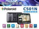 【Polaroid】寶麗萊C501N 5吋多媒體衛星導航機*導航王圖資/測速提醒/3D實景導航