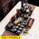 220V 整套紫砂茶具套裝家用陶瓷四合一功夫茶具電磁爐中式實木茶盤簡約 LJ6997【極致男人】