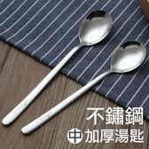 餐具 不銹鋼 實心 長柄 湯匙 創意 調羹-中號【WS1759-2】 icoca  06/01