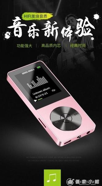 金屬MP4 mp3學生隨身聽迷你便攜式女生學生款mp4播放器超薄 優家小鋪