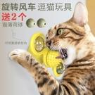 寵物玩具 貓玩具自嗨寵物吸盤益智耐咬貓咪旋轉風車轉盤逗貓抓癢磨牙玩具 萬寶屋