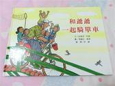 (二手書)和爺爺一起騎單車