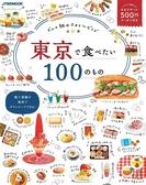 悠遊東京美食之旅情報特選100