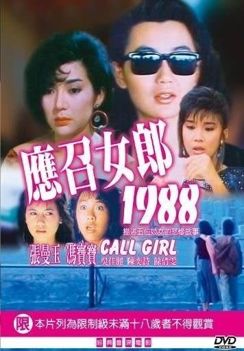 應召女郎1988 DVD 經典重現電影 (購潮8) 4716022022413