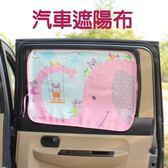 汽車遮陽布遮光簾-可愛圖案隔熱側窗防曬窗簾(顏色隨機)73pp295【時尚巴黎】