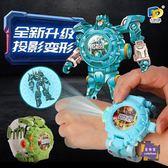 兒童錶 兒童變形電子手錶金剛玩具錶投影小孩學生卡通聖誕節禮物男生男孩 5色