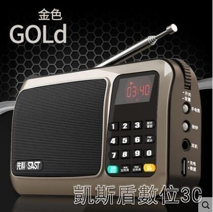 SAST/先科T-50收音機老年老人迷你小音響插卡小音箱便攜式播放器TWTBC 母親節禮物