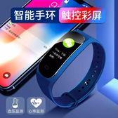 智慧手環 血壓手環 智能運動手環心率血壓監測天氣防水多功能計步器彩屏男女健康手錶 測計步