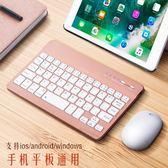 藍芽鍵盤  超薄平板手機藍芽鍵盤通用兼容安卓蘋果ipad電腦迷你無線鍵盤皮套 igo 玩趣3C