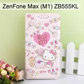 三麗鷗彩繪皮套 [軟糖] ASUS ZenFone Max (M1) ZB555KL (5.5吋) Hello Kitty 【正版】