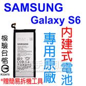 【贈8件拆機工具】三星 SAMSUNG Galaxy S6 G9208 需拆解手機 內建式原廠電池/BG920ABE/2550mAh-ZY