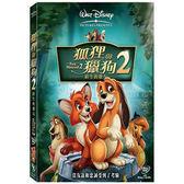 【迪士尼動畫】狐狸與獵狗 2: 終生的朋友 DVD
