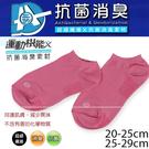 【衣襪酷】抗菌消臭 超細纖維 耐水洗台灣製 短襪/船襪/隱形襪