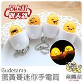 Gudetama 蛋黃哥造型 手電筒 鑰匙圈 吊飾 療癒小物 扭蛋 共四款隨機出一款