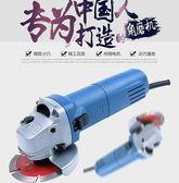 角磨機磨光機多功能家用220v手磨打磨切割東城電動工具切割機ATF