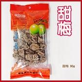 甜梅90g 品質優良的酸梅 甘甜味美 團購點心 【AK07023】 i-style 居家生活