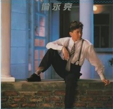 倫永亮 華星40經典金唱片 倫永亮 CD 香港進口版 (購潮8)