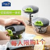 廚房多功能切菜器 手動絞肉機 絞菜攪碎拉神蒜泥器絞餡 安雅家居