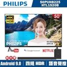 [組合價]PHILIPS飛利浦 50吋4K android聯網液晶+視訊盒50PUH8225 + PHILIPS飛利浦 Soundbar喇叭HTL1520B