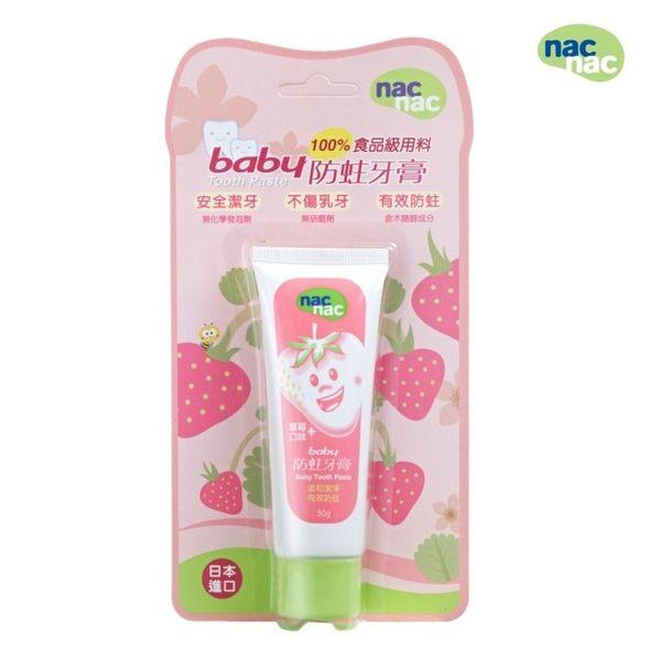 nac nac 兒童防蛀牙膏(草莓口味)