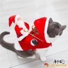 寵物圣誕節衣貓咪狗狗圣誕老人騎小鹿騎馬裝大狗裝飾【小獅子】