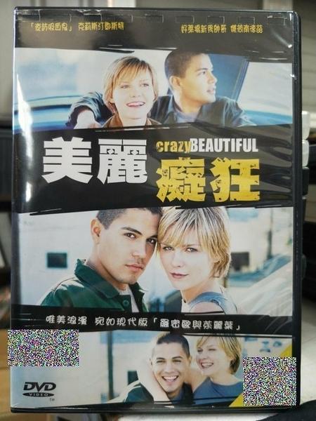 挖寶二手片-Y61-010-正版DVD-電影【美麗癡狂】-克絲汀鄧斯特 宛如現代版羅密歐與茱麗葉