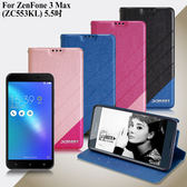 XM ASUS ZenFone 3 Max (ZC553KL) 5.5吋 完美拼色磁扣皮套