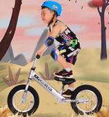 兒童平衡車1-3-6歲2無腳踏寶寶溜溜車小孩滑行車滑步車 夢想生活家