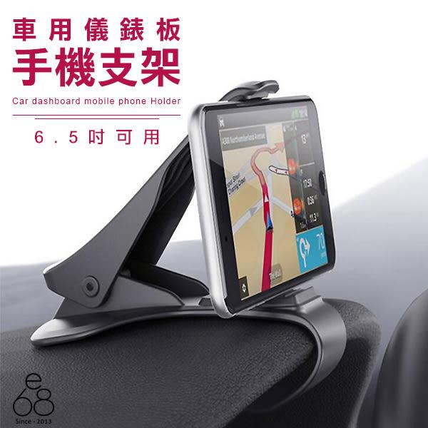 汽車儀錶板 手機支架 手機夾 車用 安全 止滑 GPS 導航 懶人 6.5吋可用 儀表板 防掉 方便 支架