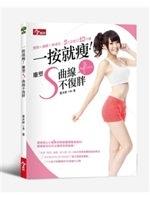 二手書《一按就瘦!雕塑S曲線不復胖:豐胸X纖腰X無橘皮 5大招每日10分鐘》 R2Y ISBN:9868996325