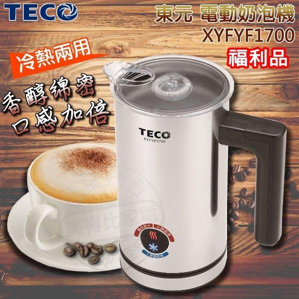 (福利品)【東元】電動咖啡奶泡機/冷熱兩用/3種模式XYFYF1700 保固免運