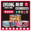 【力奇】LiveLong 酷愛 無穀主食貓罐5.5oz(156g) x12罐組【90%含肉量】單筆超取限2組 (C002L01-2)