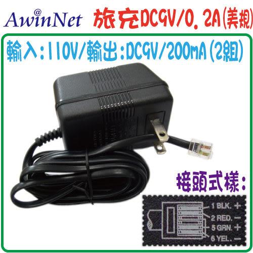 變壓器充電器電源供應器DC Adapter DC9V/200mA *2組(美規)