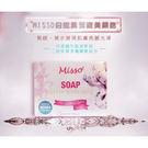 泰國MISSO 白蛇保濕香皂(100g)...