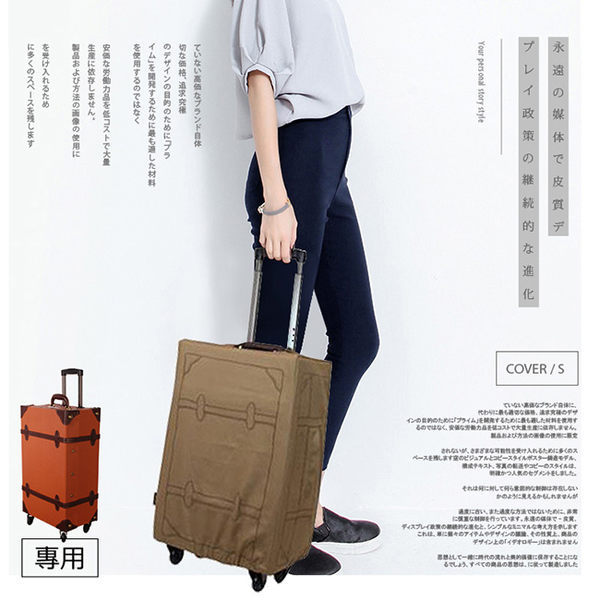 【MOIERG】行李箱保護套Cover (S-17吋) 拆洗便