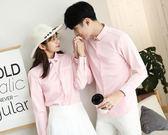 情侶裝 襯衫男女長袖襯衣情侶裝學院風粉紅色班服寸衫 森雅誠品