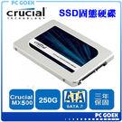 ☆pcgoex 軒揚☆ 美光 Micron Crucial MX500 SSD 250GB 2.5吋固態硬碟